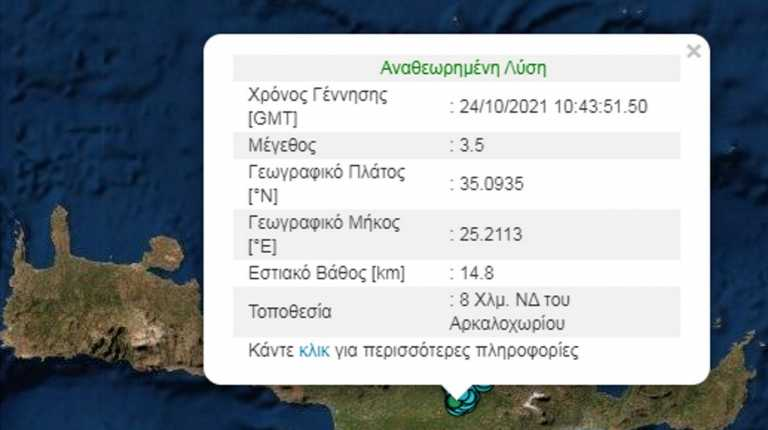 Σεισμός 3,5 ρίχτερ στο Αρκαλοχώρι - 14,8 χιλιόμετρα το εστιακό βάθος