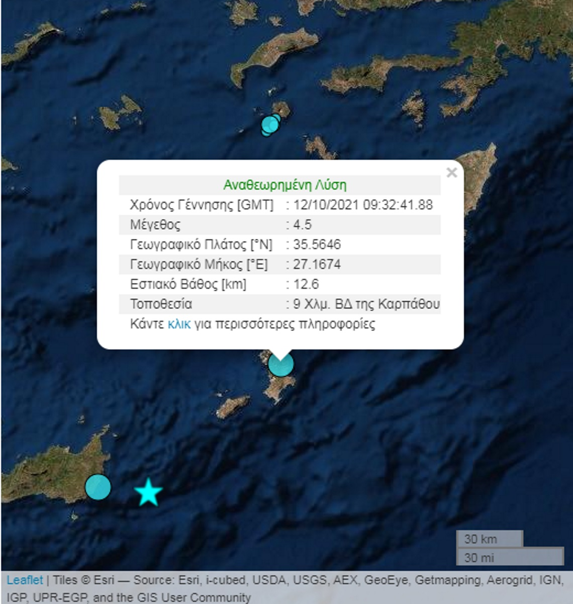 Σεισμός στην Κάρπαθο – Έγινε αισθητός σε όλα τα Δωδεκάνησα