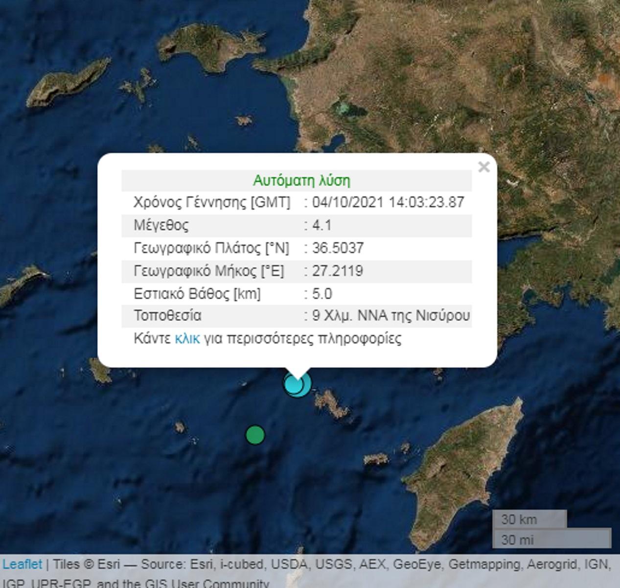 Σεισμός τώρα στη Νίσυρο – Εστιακό βάθος μόλις στα 5 χιλιόμετρα