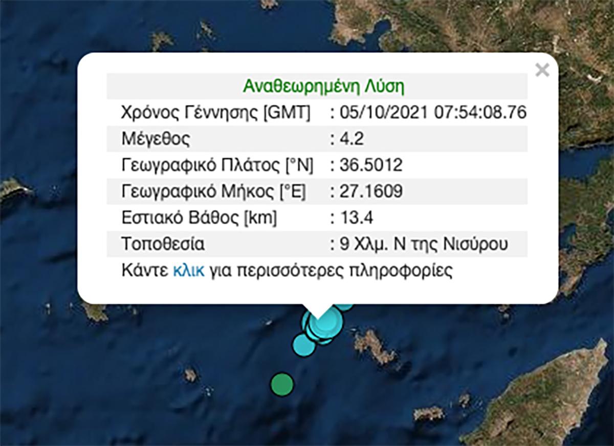 Σεισμός 4,2 ρίχτερ στη Νίσυρο