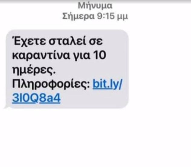 Απάτη με SMS: «Έχετε σταλεί σε καραντίνα» – Υποκλέπτουν ακόμα και κωδικούς τράπεζας