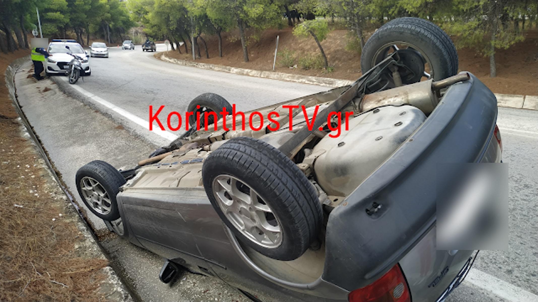 Τροχαίο στην παλαιά εθνική οδό Αθηνών – Κορίνθου με αναποδογυρισμένο αυτοκίνητο