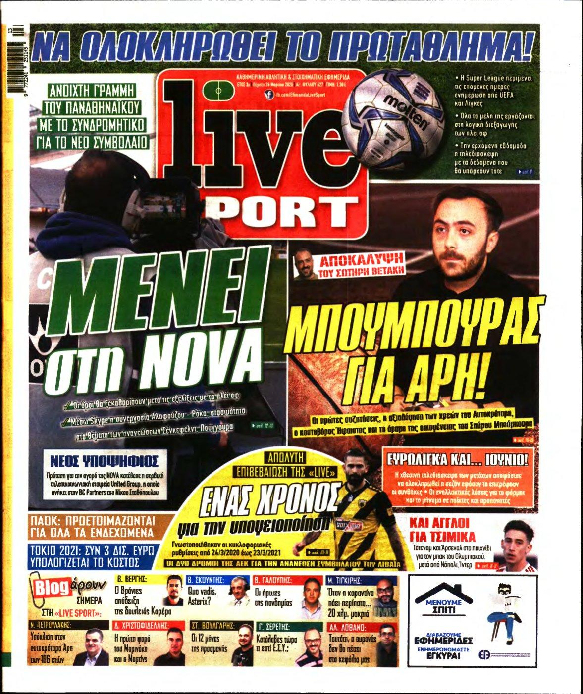 LIVE SPORT – 26/03/2020