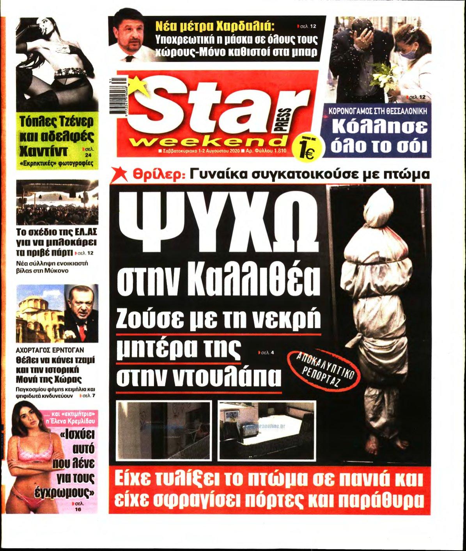 STAR PRESS – 01/08/2020