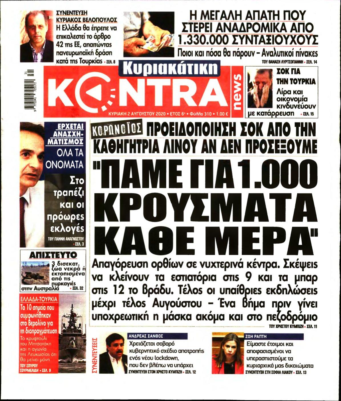 ΚΥΡΙΑΚΑΤΙΚΗ KONTRA NEWS – 02/08/2020