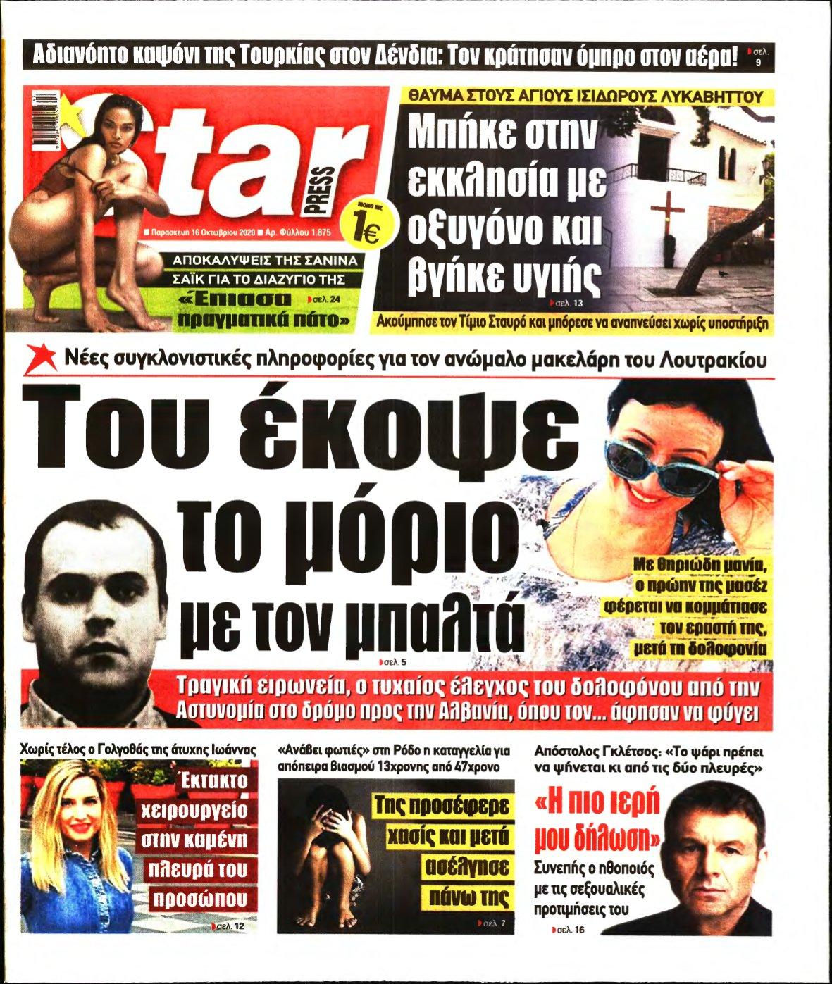 STAR PRESS – 16/10/2020