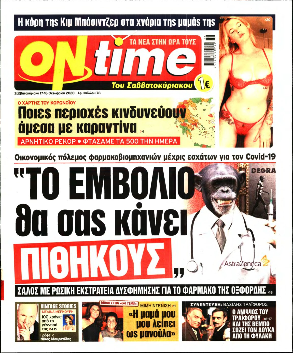 ON TIME – 17/10/2020