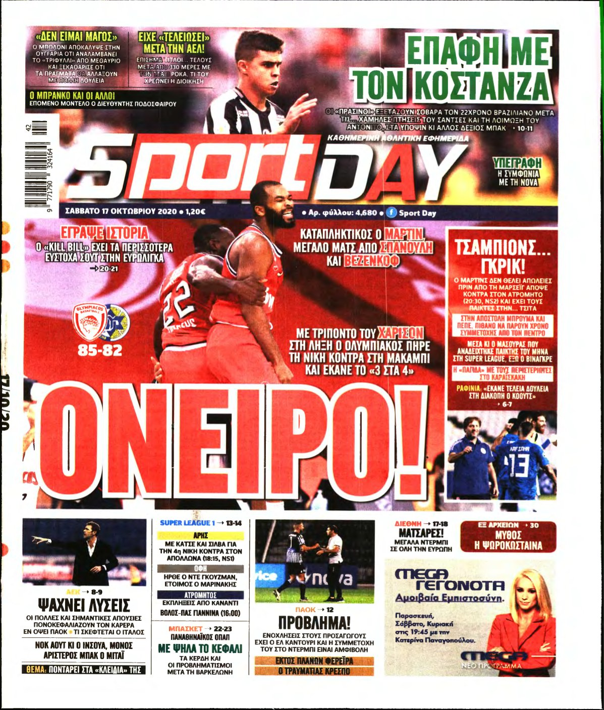 SPORTDAY – 17/10/2020