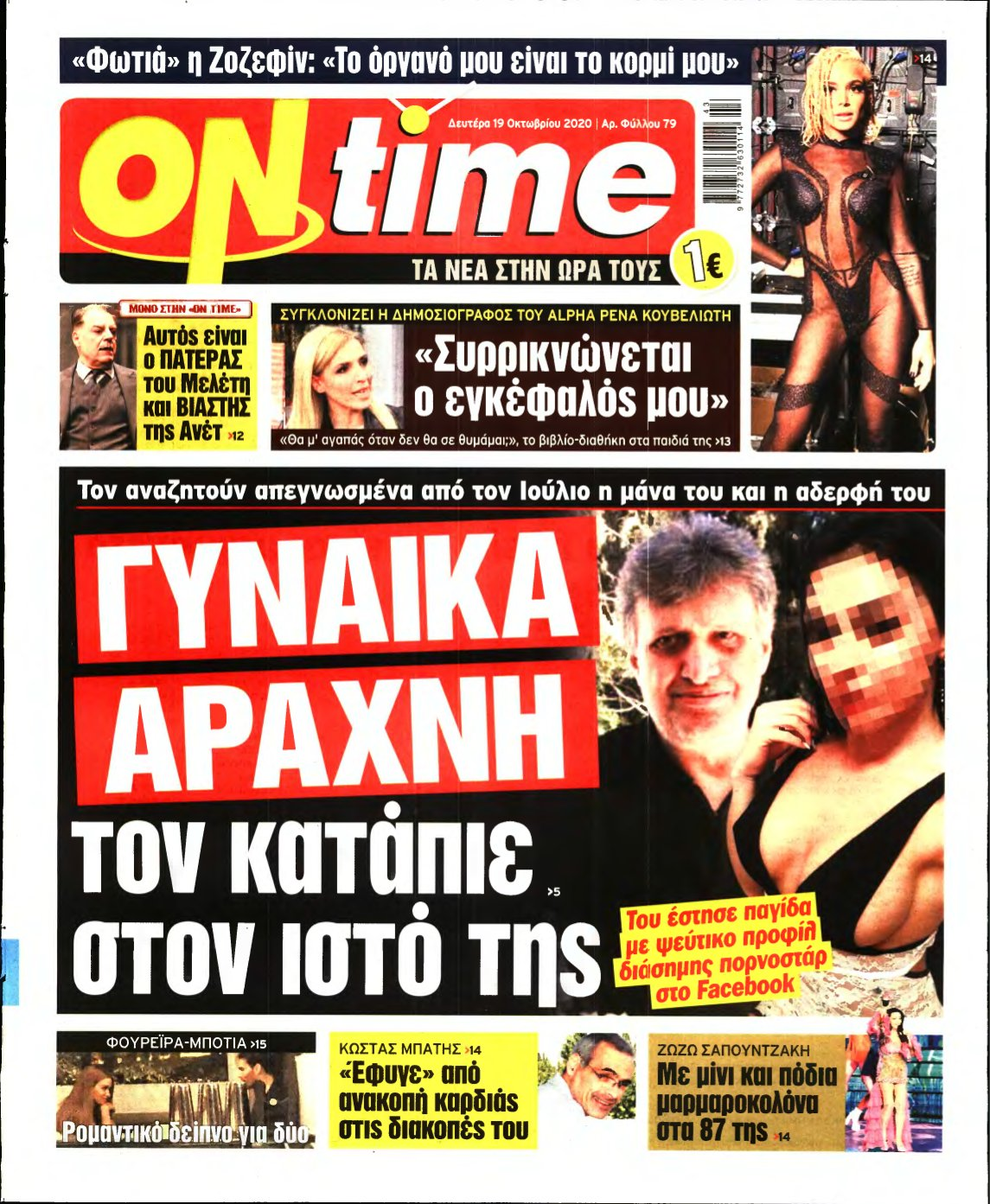 ON TIME – 19/10/2020