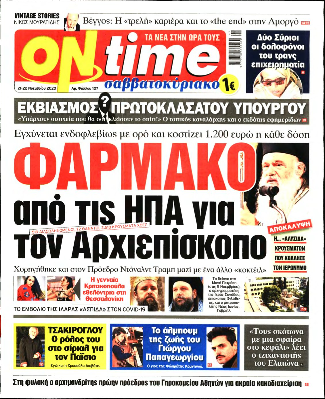ON TIME – 21/11/2020