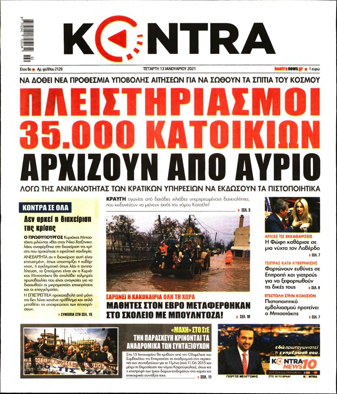 KONTRA NEWS – 13/01/2021