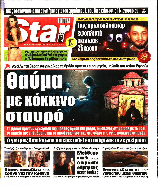STAR PRESS – 14/01/2021