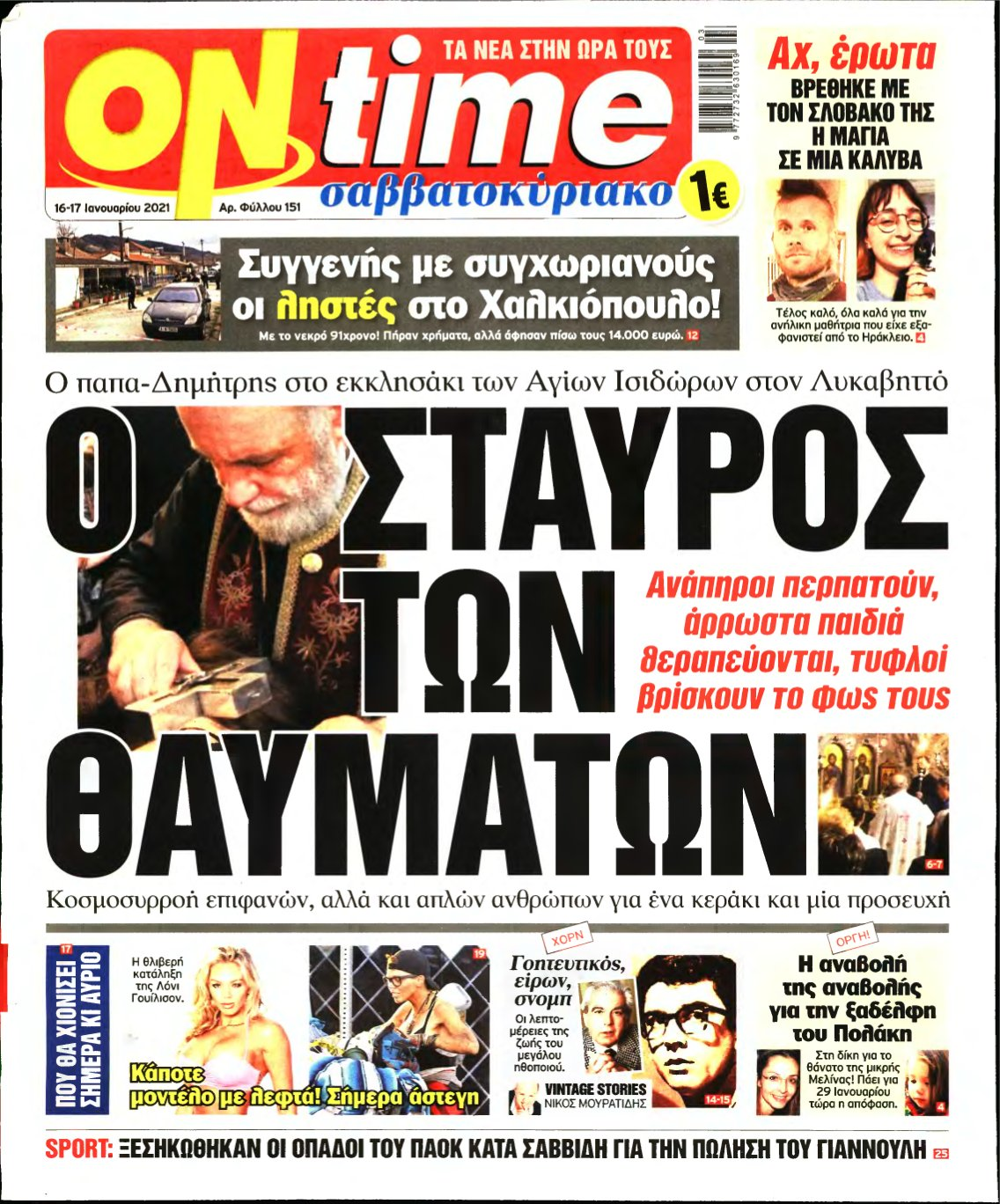 ON TIME – 16/01/2021