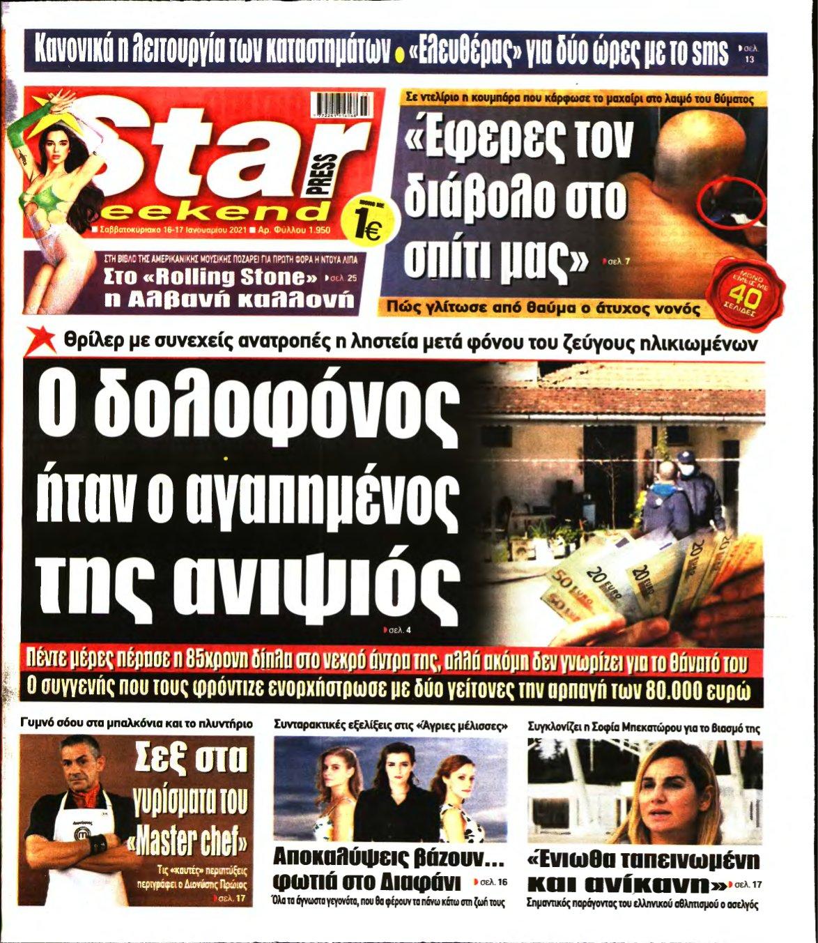 STAR PRESS – 16/01/2021