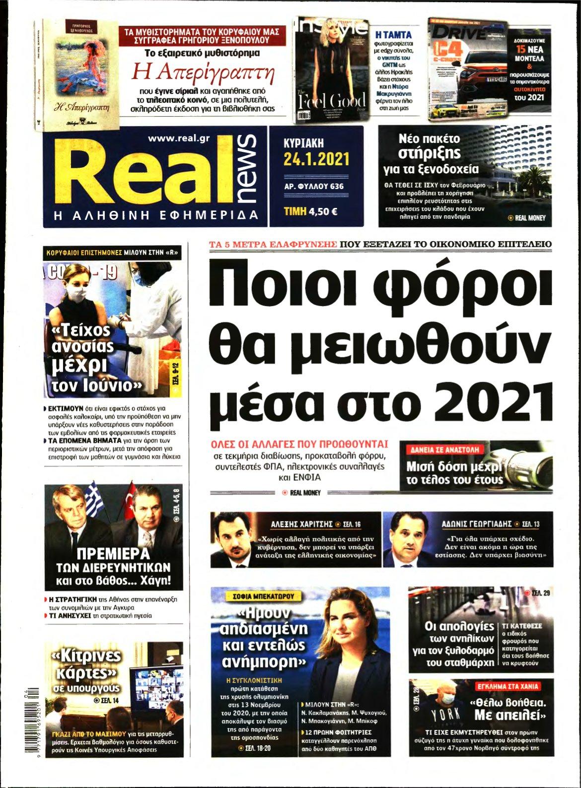 REAL NEWS – 24/01/2021