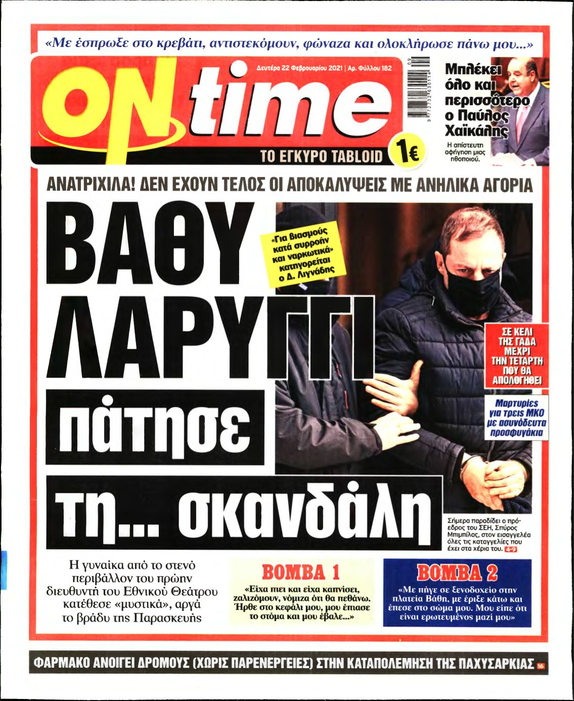 ON TIME – 22/02/2021