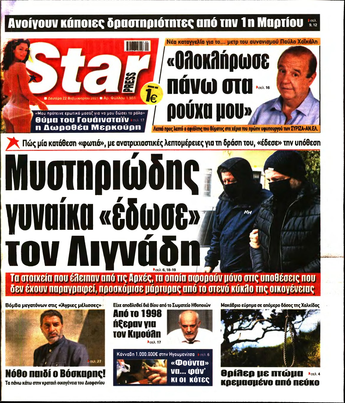 STAR PRESS – 22/02/2021