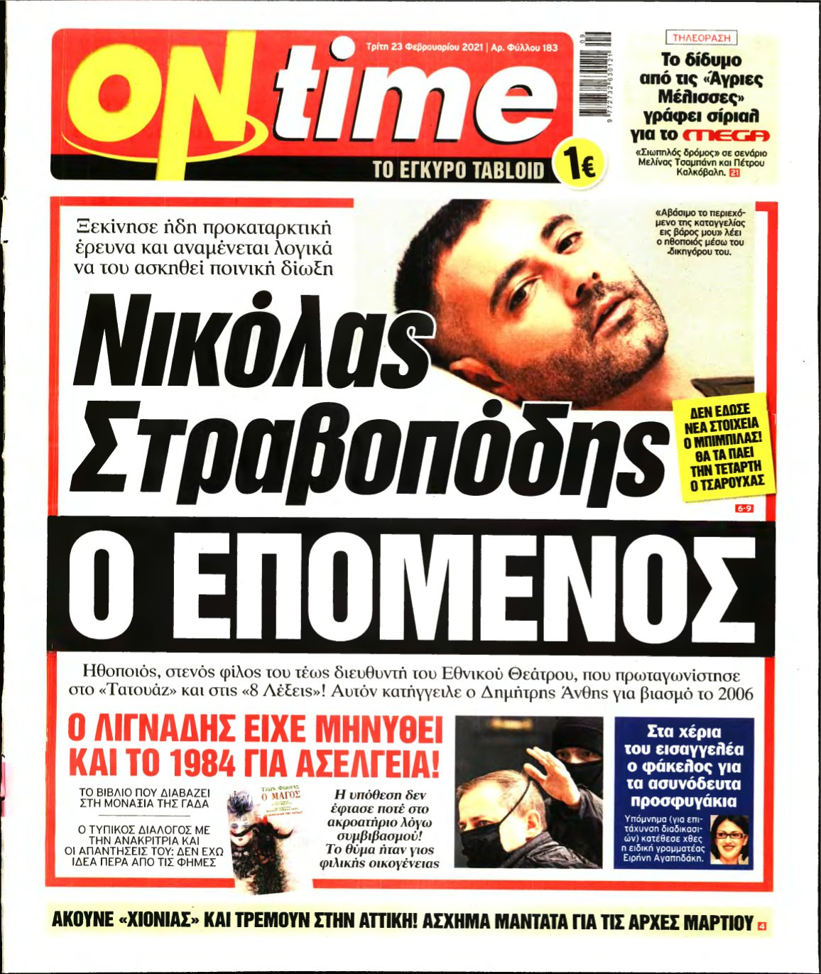 ON TIME – 23/02/2021