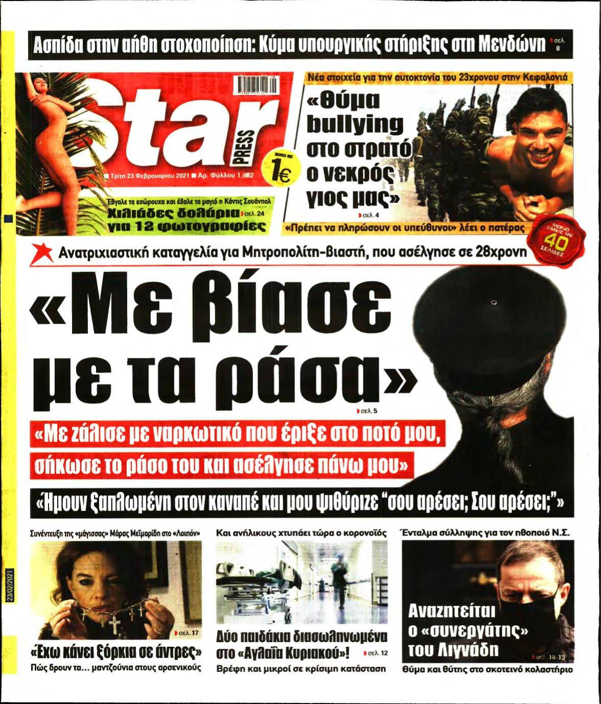 STAR PRESS – 23/02/2021