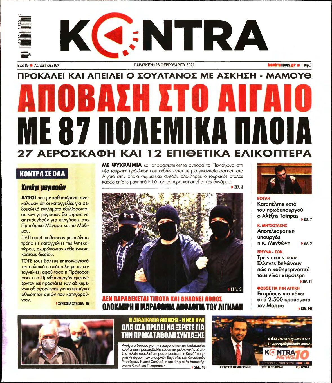 KONTRA NEWS – 26/02/2021