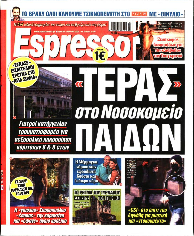 ESPRESSO – 04/03/2021
