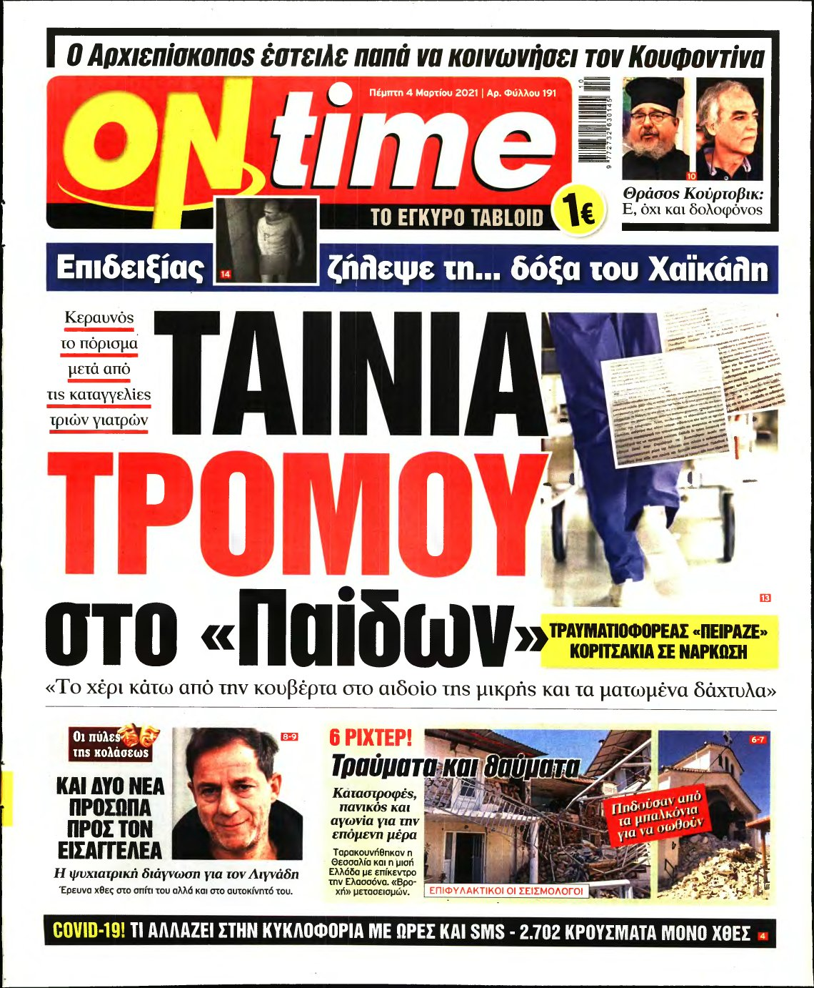 ON TIME – 04/03/2021