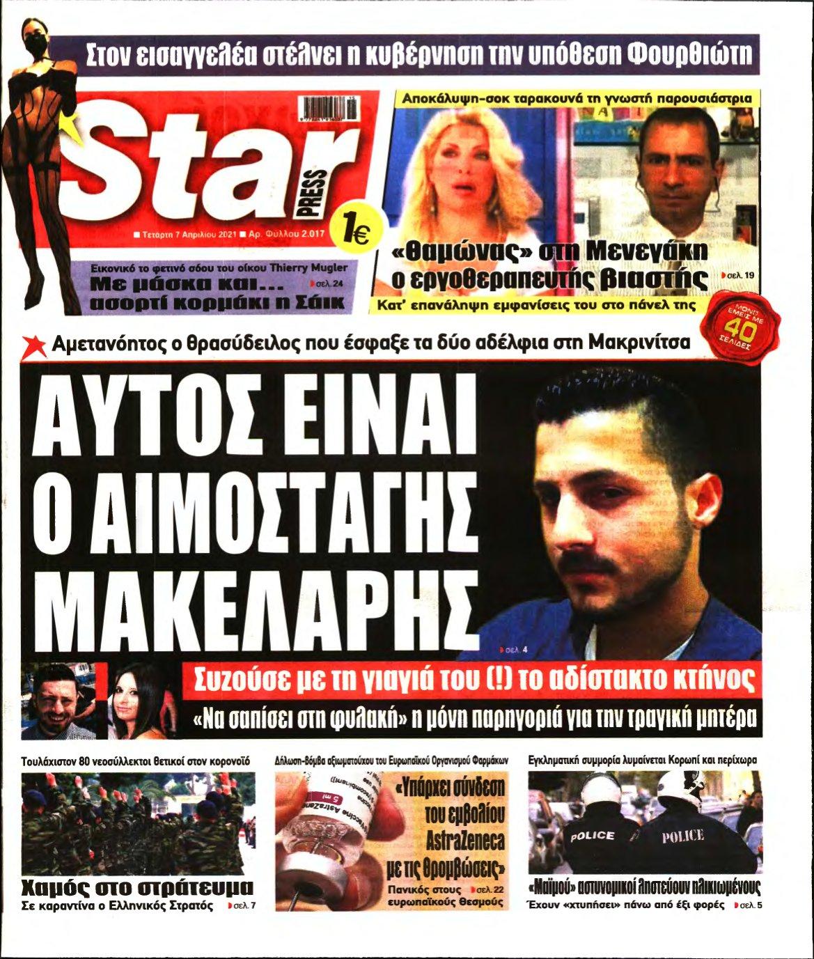 STAR PRESS – 07/04/2021