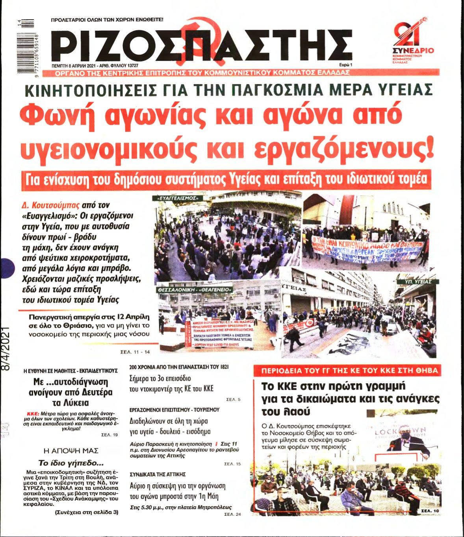 ΡΙΖΟΣΠΑΣΤΗΣ – 08/04/2021
