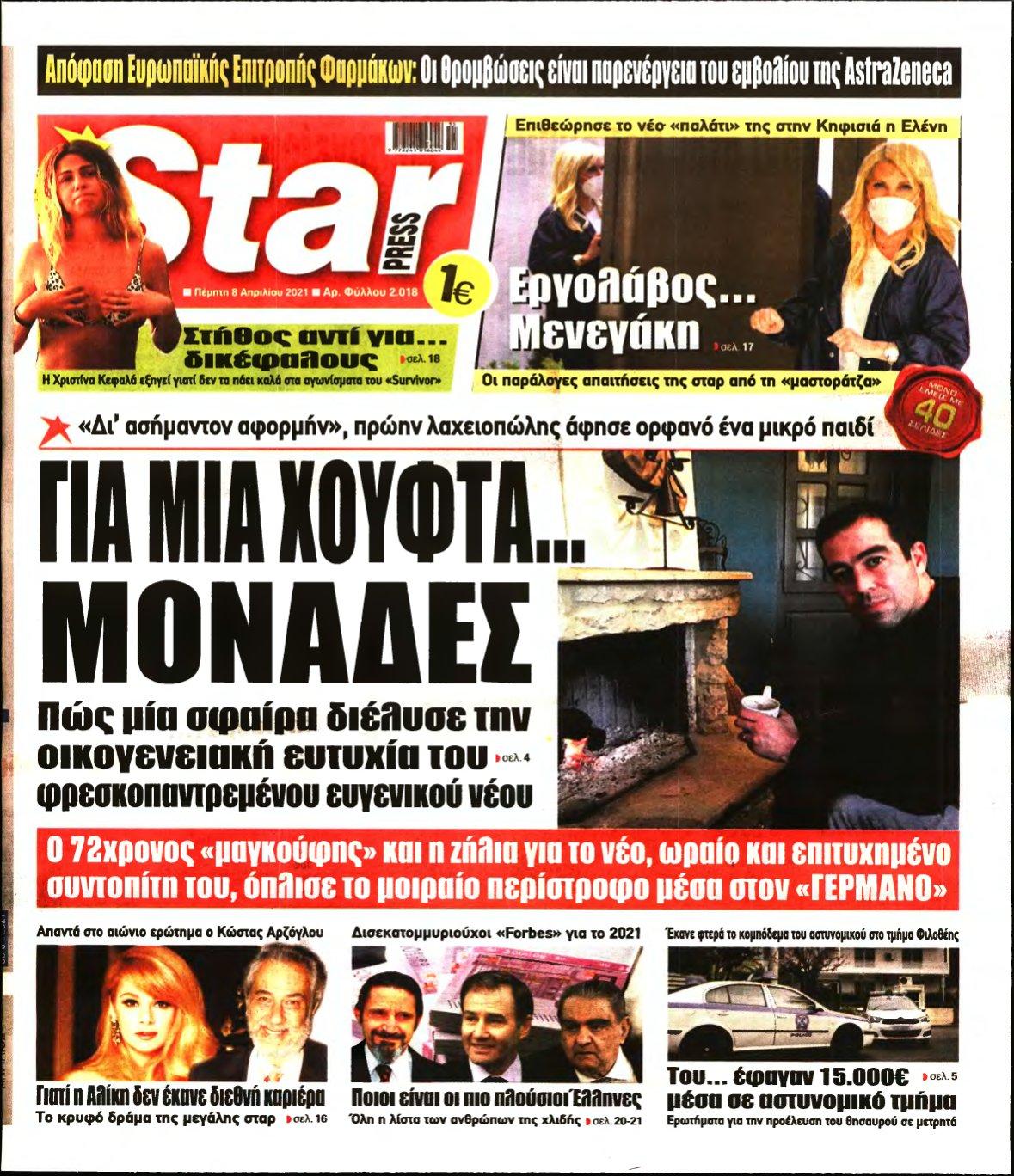 STAR PRESS – 08/04/2021