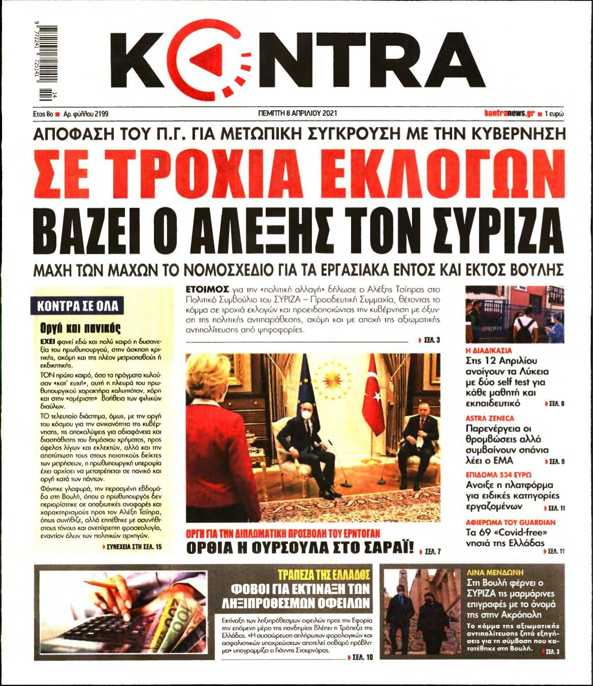 KONTRA NEWS – 08/04/2021