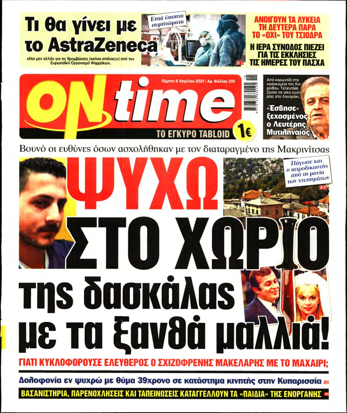 ON TIME – 08/04/2021