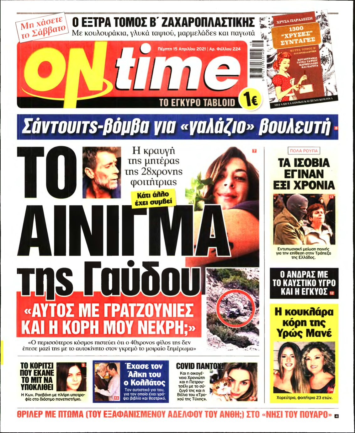 ON TIME – 15/04/2021
