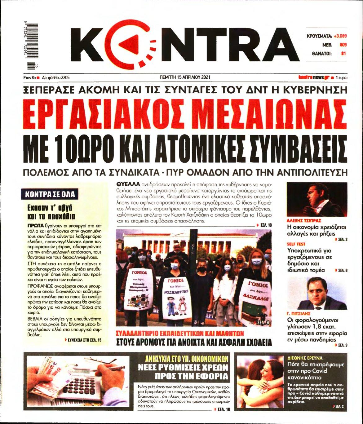 KONTRA NEWS – 15/04/2021