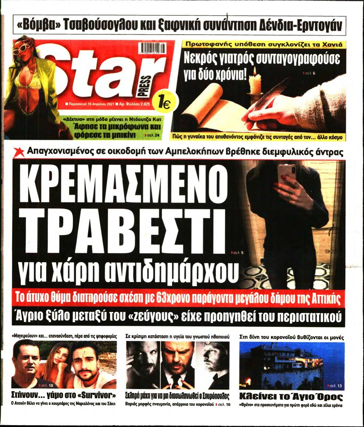 STAR PRESS – 16/04/2021