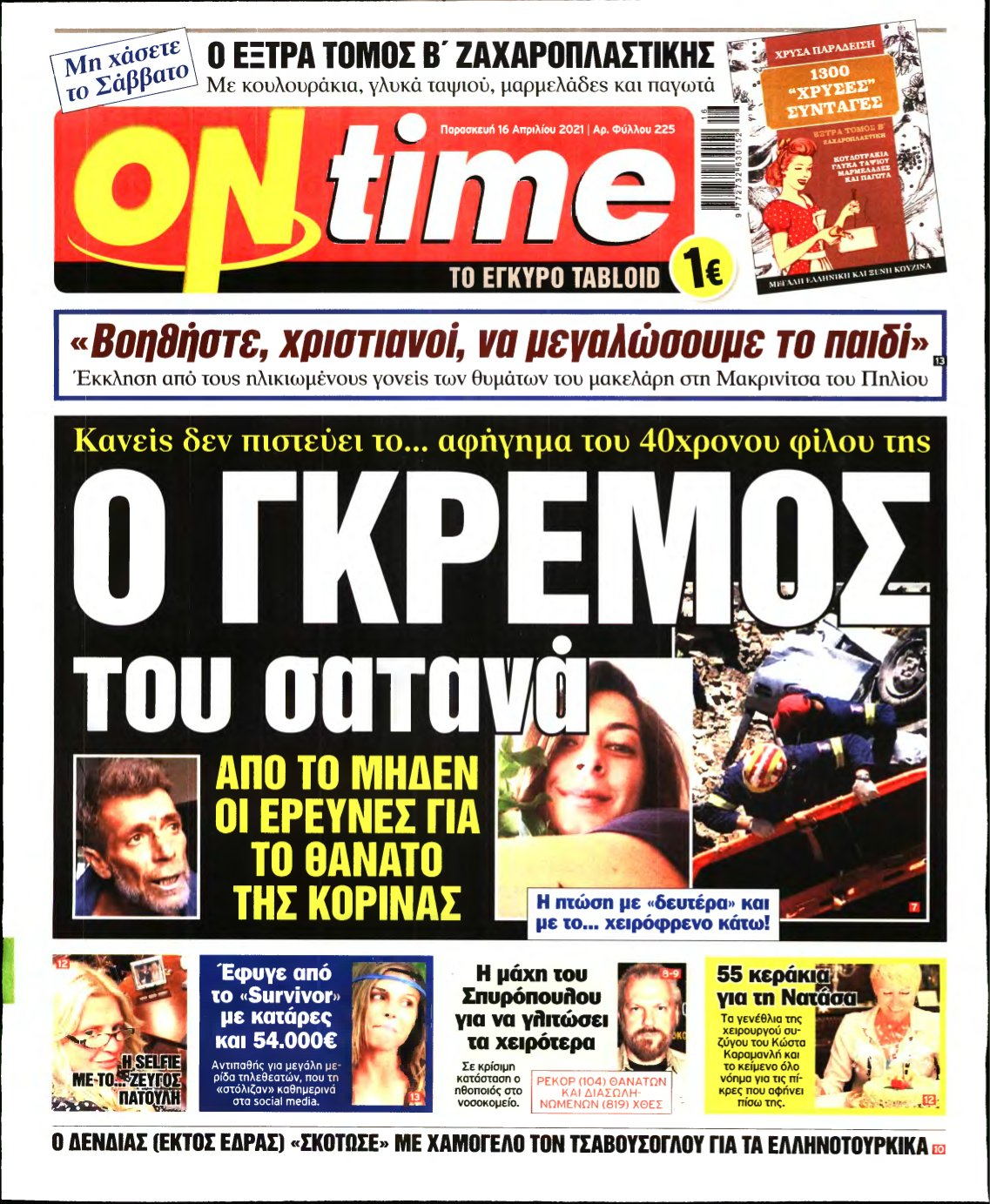 ON TIME – 16/04/2021