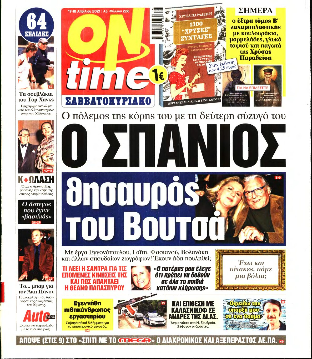 ON TIME – 17/04/2021