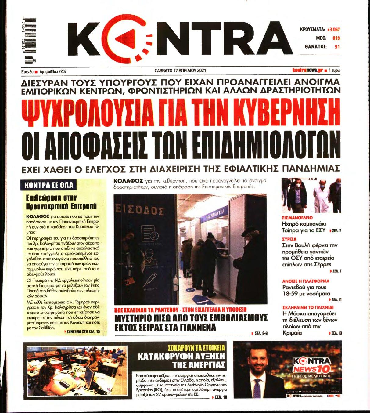 KONTRA NEWS – 17/04/2021