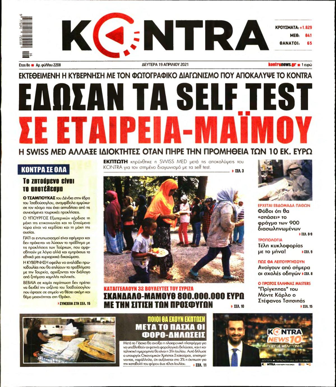 KONTRA NEWS – 19/04/2021