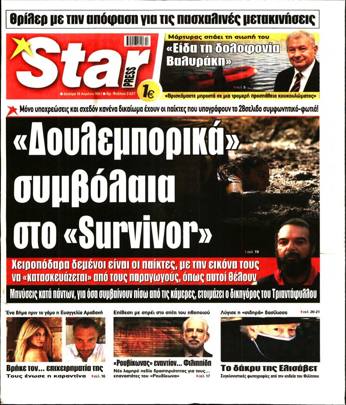 STAR PRESS – 19/04/2021