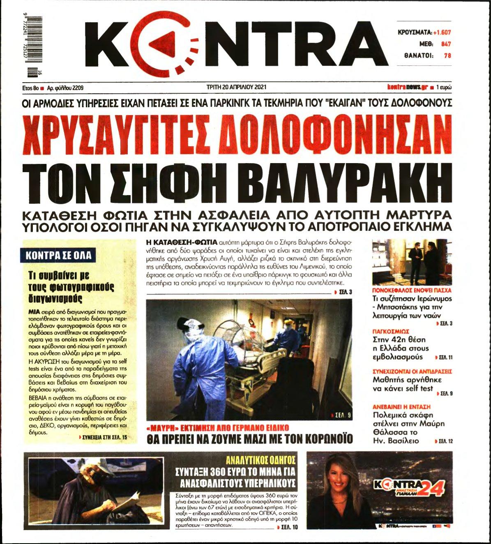KONTRA NEWS – 20/04/2021