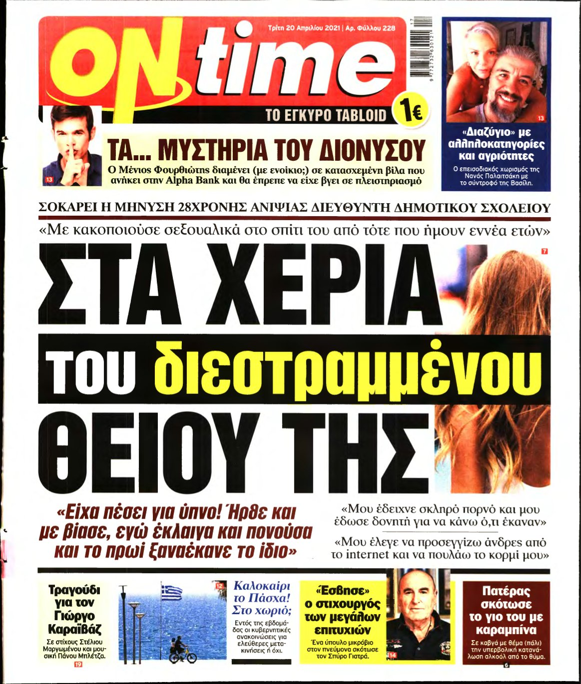 ON TIME – 20/04/2021