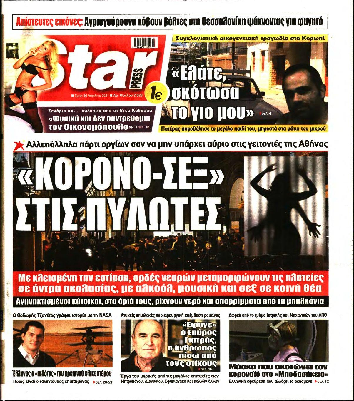 STAR PRESS – 20/04/2021