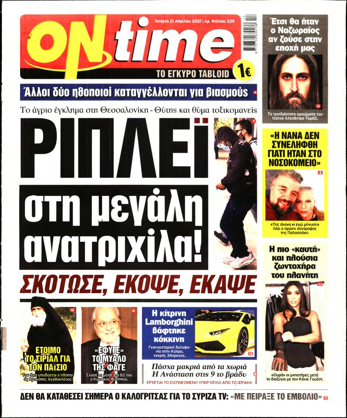 ON TIME – 21/04/2021