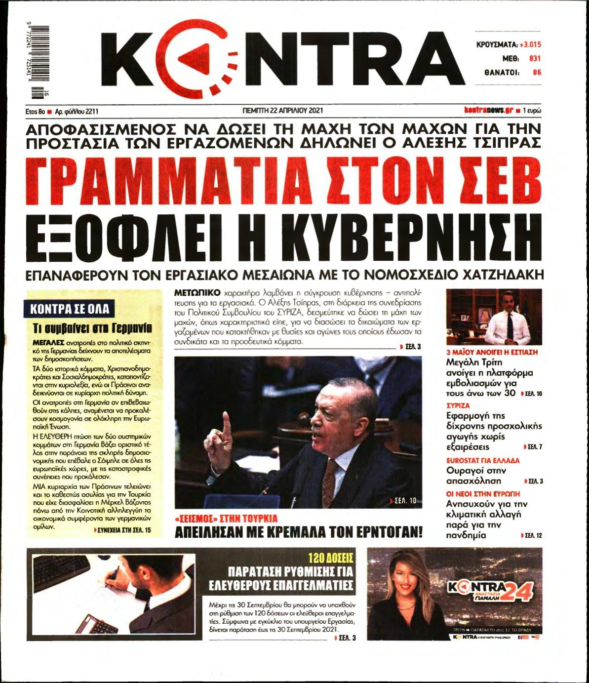 KONTRA NEWS – 22/04/2021