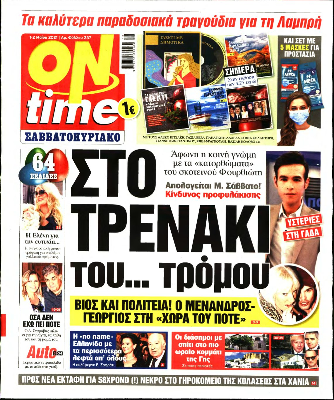ON TIME – 01/05/2021