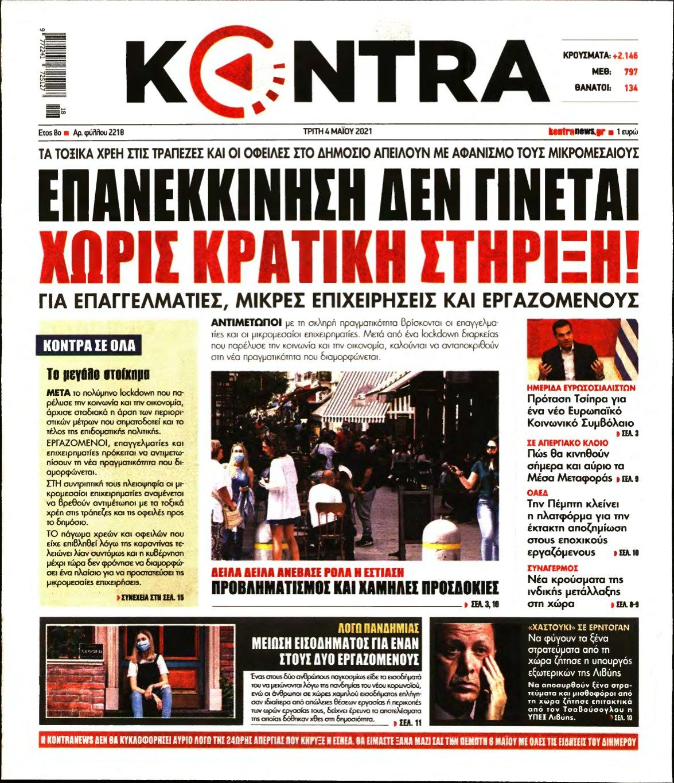 KONTRA NEWS – 04/05/2021