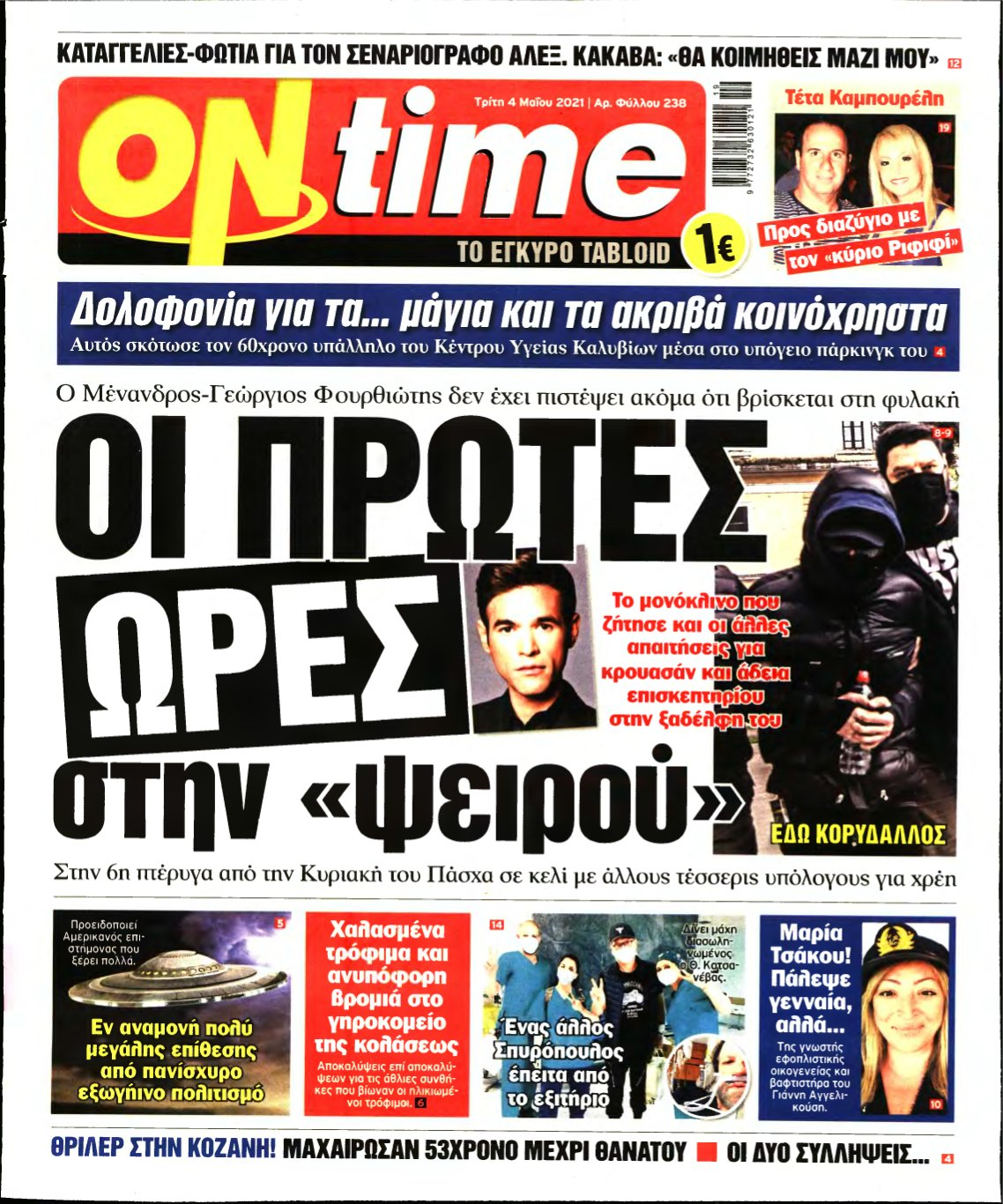 ON TIME – 04/05/2021