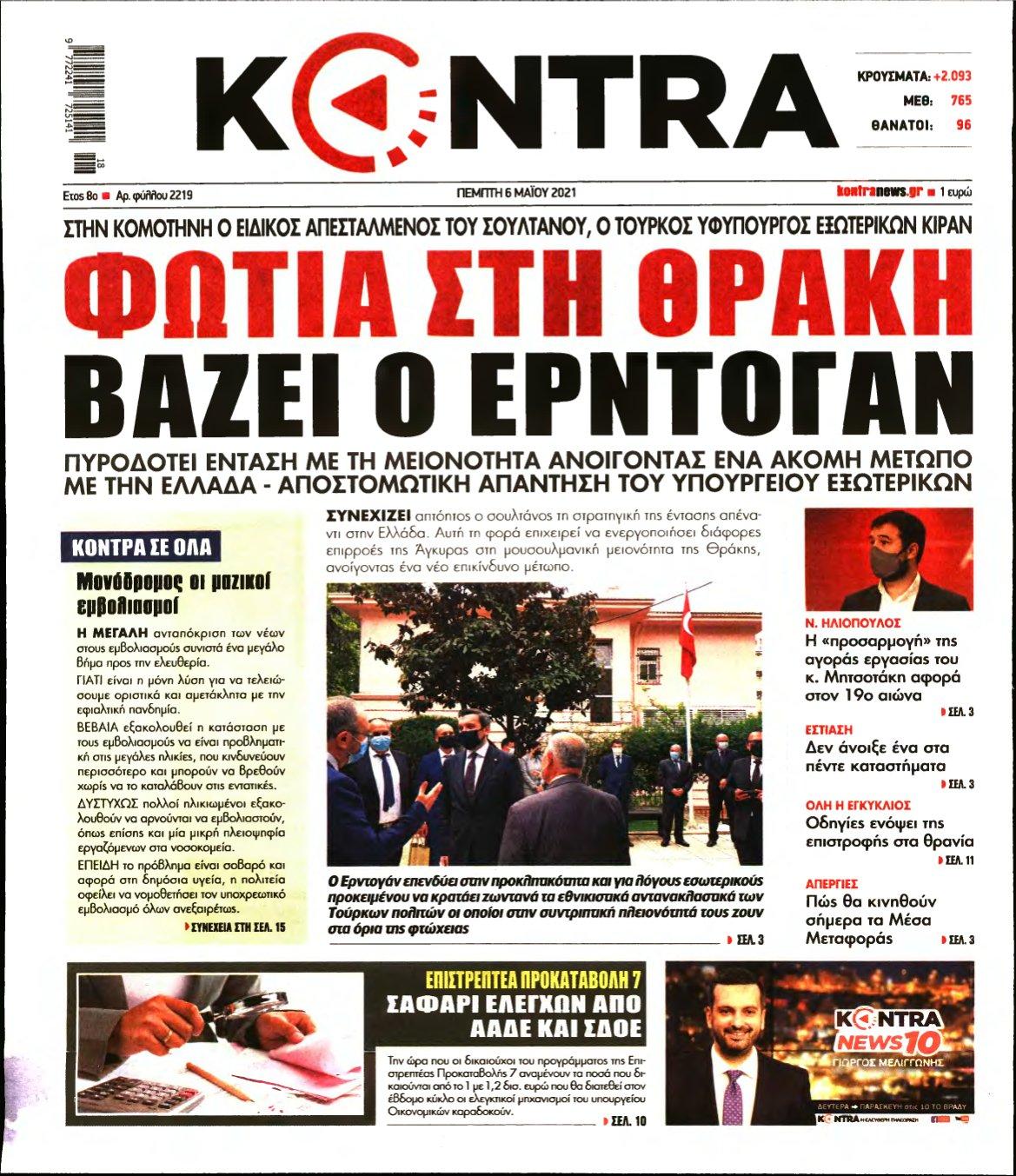 KONTRA NEWS – 06/05/2021