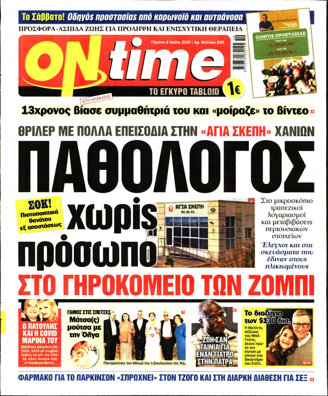 ON TIME – 06/05/2021