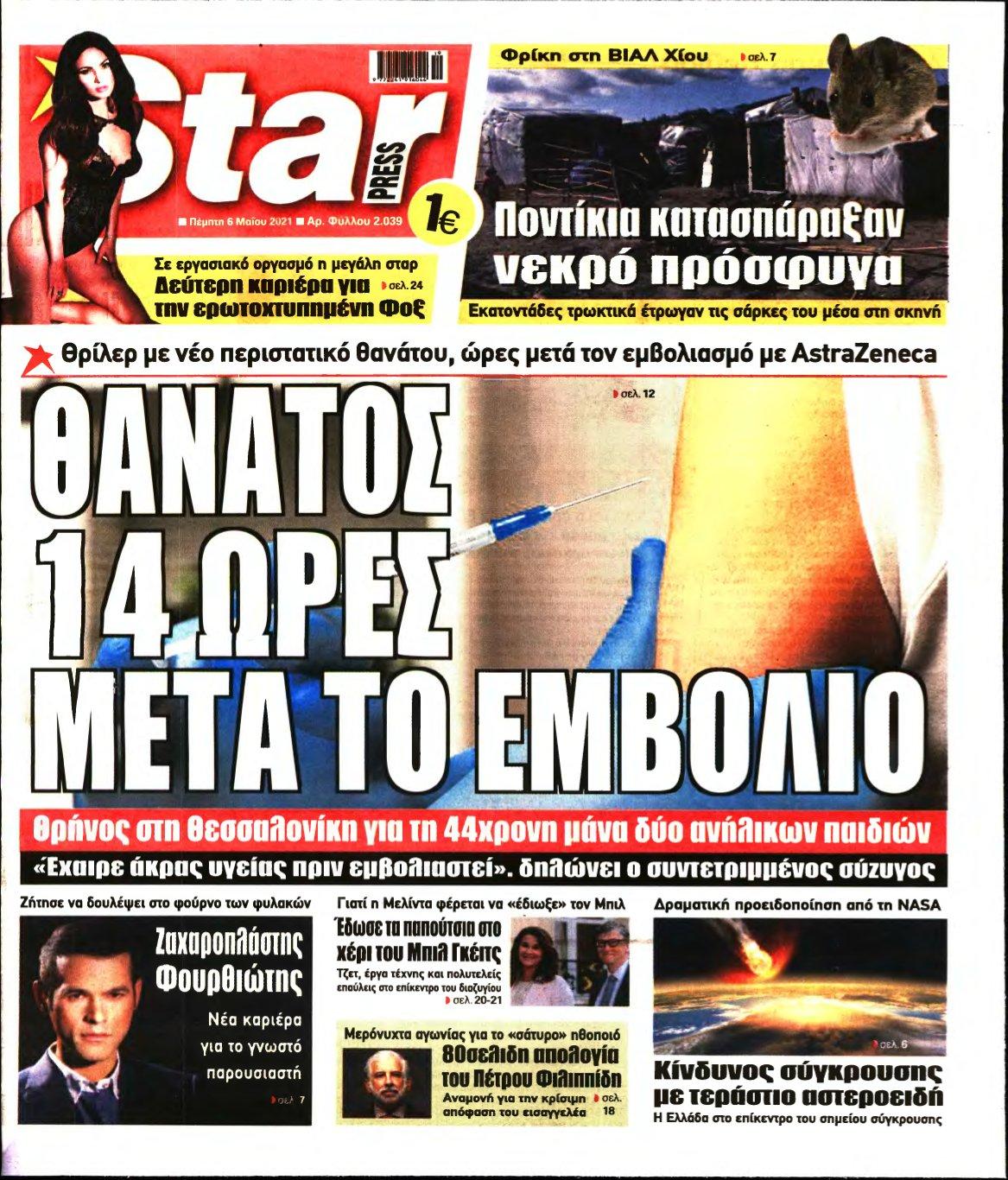 STAR PRESS – 06/05/2021